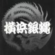横浜銀蝿 ツッパリHigh-School ROCK'N ROLL(帰宅編)