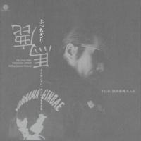 T.C.R.横浜銀蝿R.S.RETURNS ファンキー・モンキー・ベイビー
