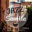 Relaxing Piano Crew Jazz in Seattle -シアトルのコーヒーショップで流れるブルージーなジャズピアノ-