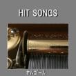 オルゴールサウンド J-POP オルゴール J-POP HIT VOL-630