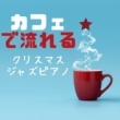 Relaxing Piano Crew Santa Claus is Coming to Town (Holiday Jazz Piano ver.)