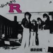 T.C.R.横浜銀蝿R.S. ぶっちぎりREVERSE