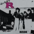 T.C.R.横浜銀蝿R.S.