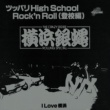 T.C.R.横浜銀蝿R.S. ツッパりHigh School Rock'n Roll(登校編)