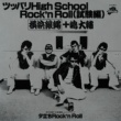 T.C.R.横浜銀蝿R.S. ツッパリHigh School Rock'n Roll(試験編)
