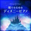 Relaxing BGM Project 眠りのためのディズニーピアノ ~ ぐっすり最高の睡眠のために ~