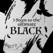 極東ロマンス 3 Steps to the ultimate BLACK