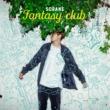 空音 Hug feat. kojikoji (Fantasy club ver.)