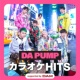 DA PUMP DA PUMP カラオケ HITS supported by DAM