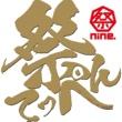 祭nine. てっぺんニューデイズ