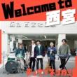 キュウソネコカミ Welcome to 西宮