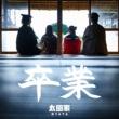 太田家 卒業 (Cover)