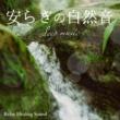 リラックスヒーリングサウンド 安らぎの自然音 -スリープ・ミュージック-