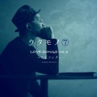 上新功祐 ウタモノ7 LOVE SONGS Vol.3 - 失恋ソング -
