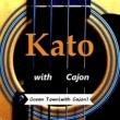 Kato/Cajon Ocean Town (feat. Cajon)