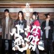 太田家 小さな恋のうた(Cover)