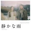 高木正勝 静かな雨(オリジナル・サウンドトラック)