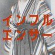 Mikado Koko Influencer
