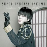 "SUPER FANTASY Loveletter -""Earth"" from KAGUYA- (TAKUMI)"