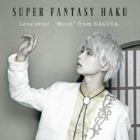 "SUPER FANTASY Loveletter -""Moon"" from KAGUYA- (HAKU)"