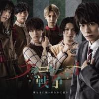 Dust Kiss/新堂京平 「チョコレート戦争」〜聲なきに聴き形なきに視る〜