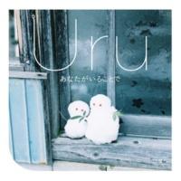 Uru あなたがいることで