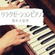リラックスヒーリングサウンド リラクゼーションピアノ