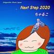 ちゃるこ/三人水 Next Step 2020 (feat. 三人水)