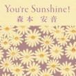 森本安音 You're Sunshine!