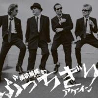 横浜銀蝿40th ぶっちぎりアゲイン -ORIGINAL ALBUM-