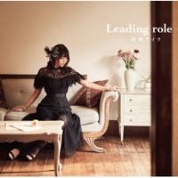結城アイラ Leading role