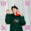 ZICO Any Song