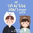 MEAN Doggy Style (feat. Nai Na & NINEW)