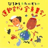 佐藤 弘道/スマイルキッズ バスゴシバスゴシ