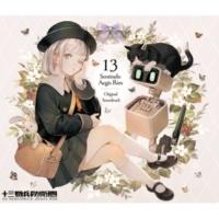 崎元仁&ベイシスケイプ 十三機兵防衛圏 オリジナル・サウンドトラック