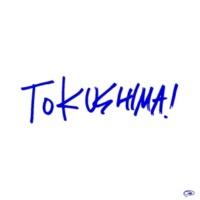 板東道生 TOKUSHIMA!