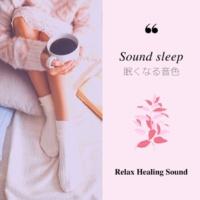 リラックスヒーリングサウンド Sound sleep -眠くなる音色-