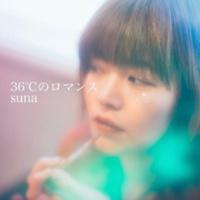 suna 36℃のロマンス