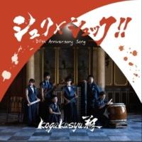 kogakusyu翔 kogakusyu翔 20th Anniversary SINGLE 「シュク×シュック!!」