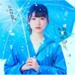 AKB48 失恋、ありがとう <劇場盤>