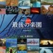 佐藤直紀 NHKスペシャル「ホットスポット 最後の楽園 season3」オリジナル・サウンドトラック