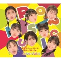 Juice=Juice ポップミュージック/好きって言ってよ(通常盤A)