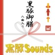 黒豚Sounds Day by Day