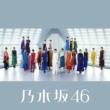 乃木坂46 しあわせの保護色