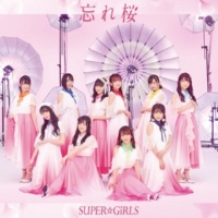 SUPER☆GiRLS 忘れ桜