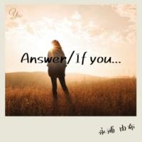 永浦由布 Answer/If you...