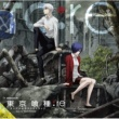 Various Artists 東京喰種トーキョーグール:re Original Soundtrack