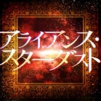 ZWEIGLANZ [玲音 (CV.茅原実里)、詩花 (CV.高橋李依)] アライアンス・スターダスト