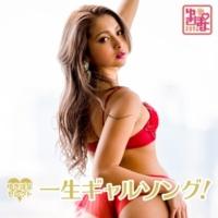 V.A. ゆきぽよセレクト 一生ギャルソング!