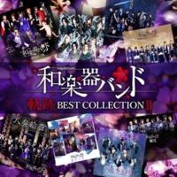 和楽器バンド 軌跡 BEST COLLECTION Ⅱ
